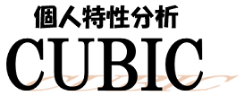 個人特性分析CUBIC